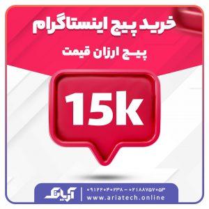 خرید پیج اینستاگرام 15K فالووری