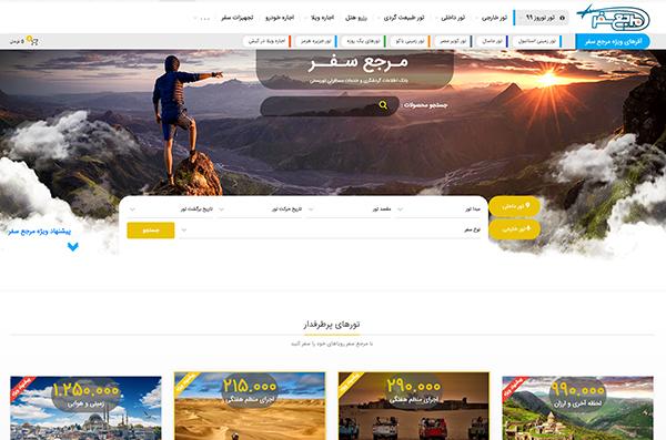 طراحی سایت مرجع سفر