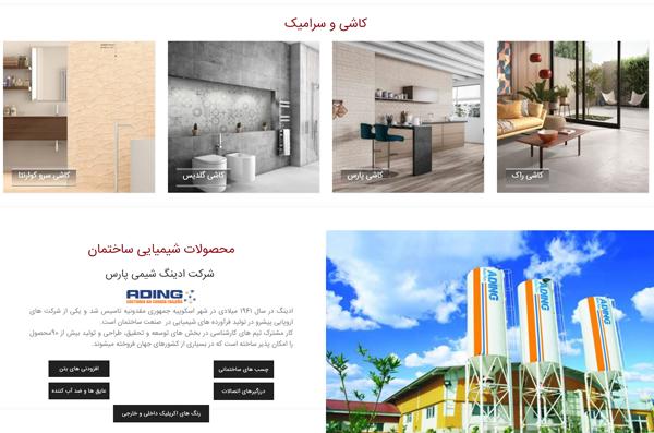 طراحی سایت پارس نقش