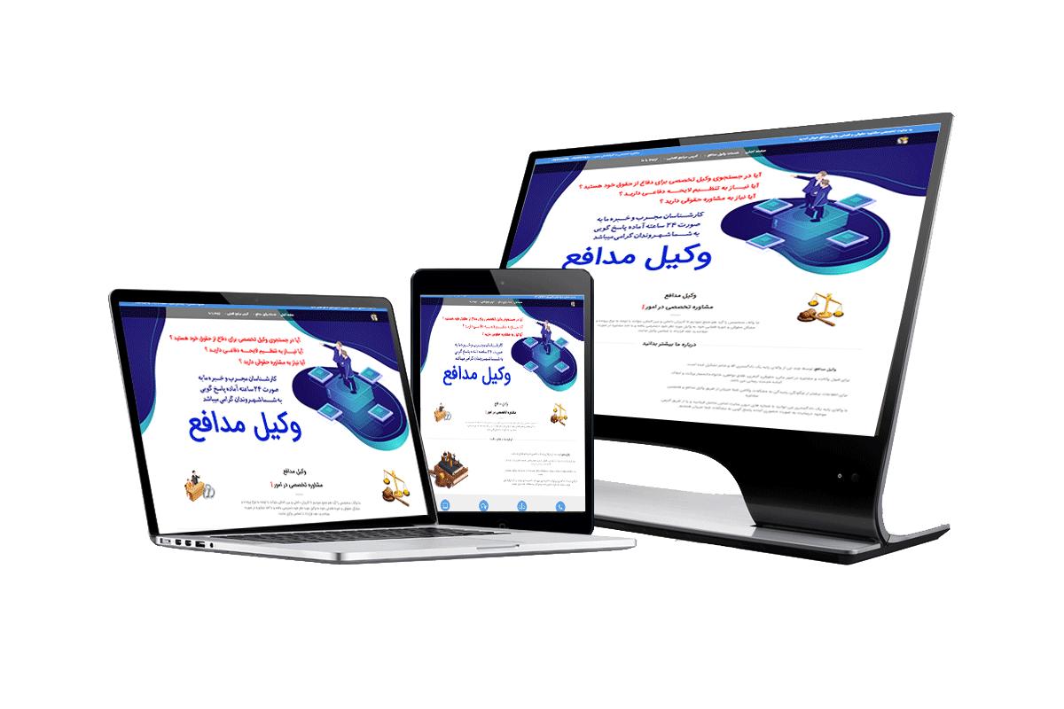 طراحی سایت همیار وکیل