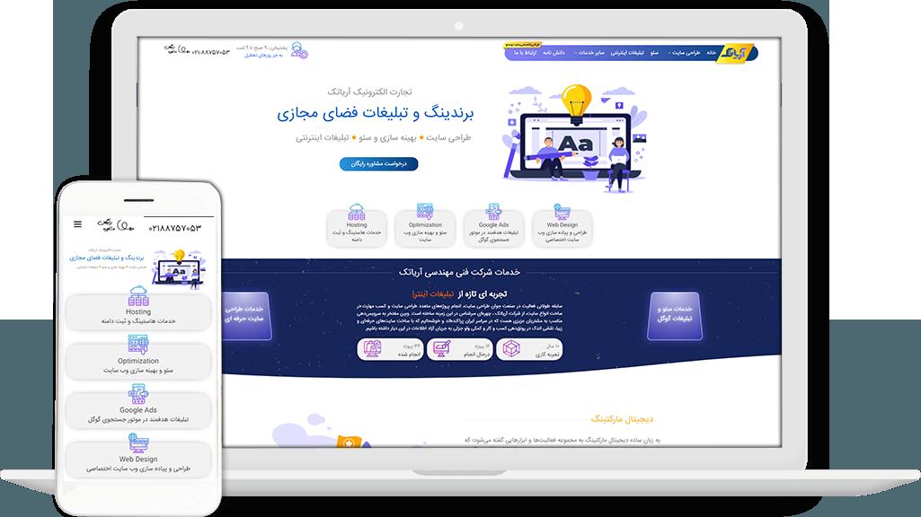 طراحی سایت آریاتک