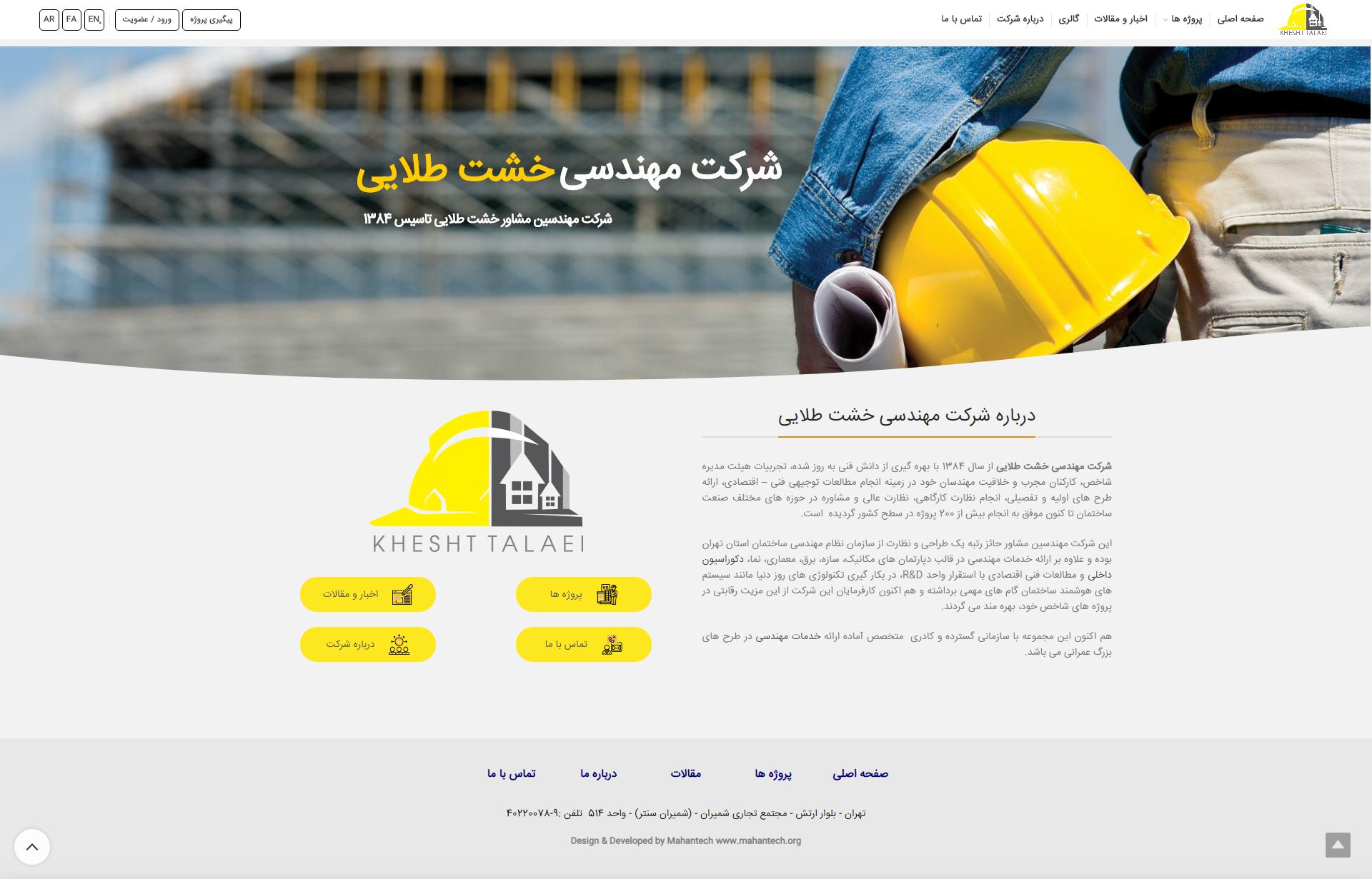 طراحی سایت خشت طلایی