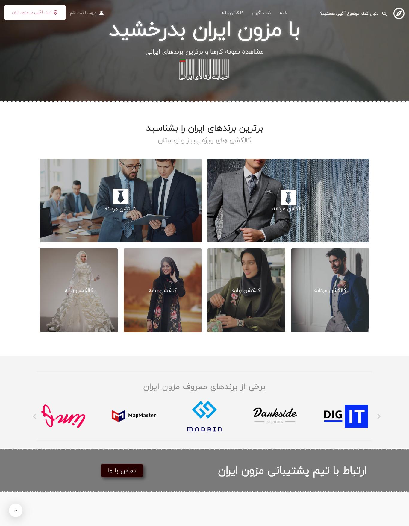 طراحی سایت مزون ایران