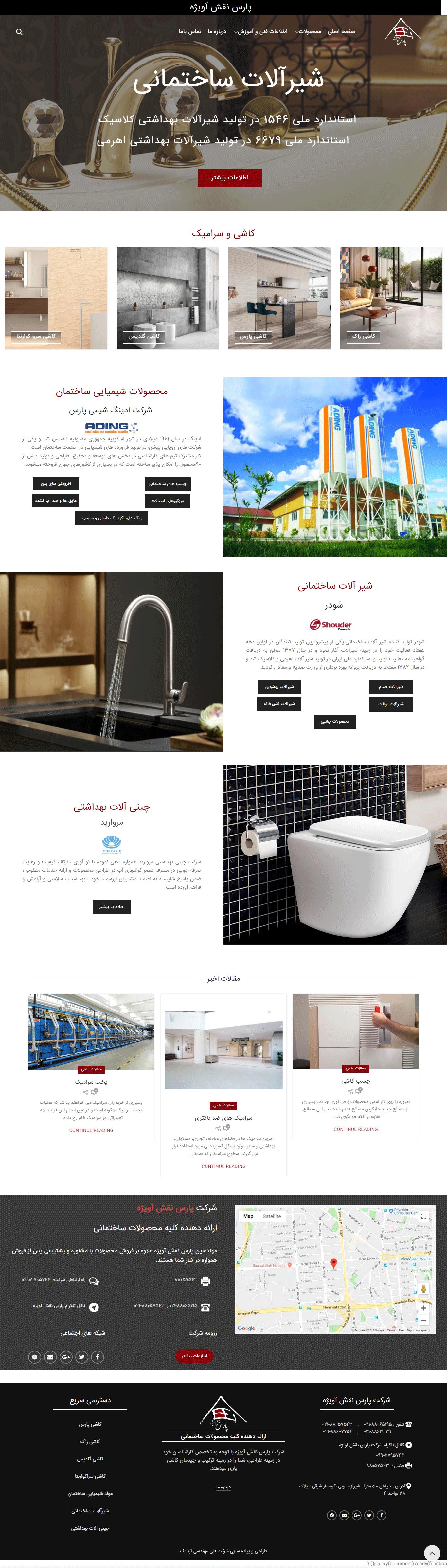 طراحی سایت پارس نقش آویژه