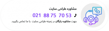 web-design-contact-min