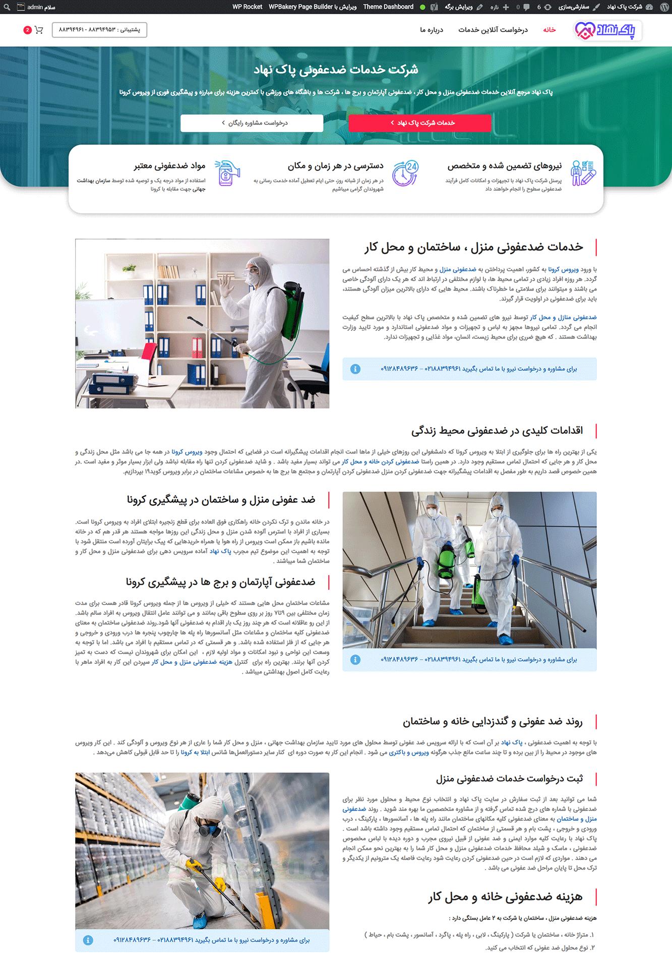 طراحی سایت پاک نهاد