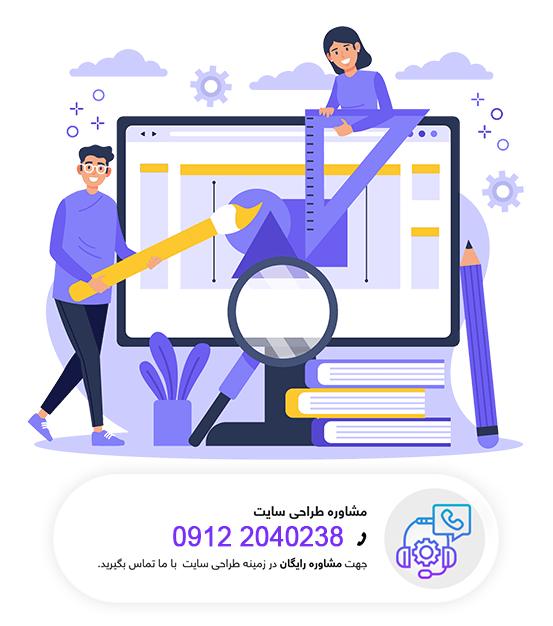 طراحی تخصصی سایت آریاتک