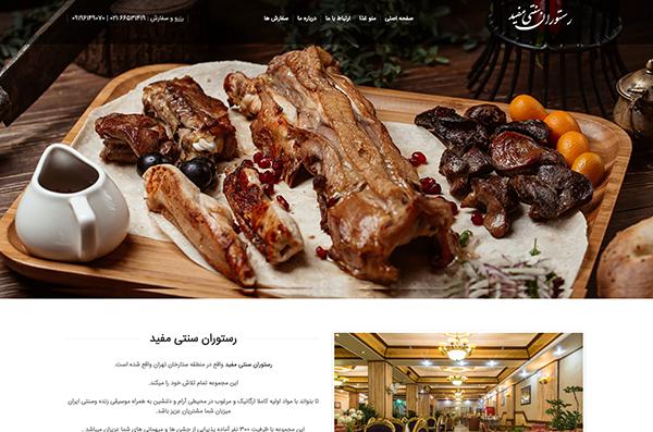 طراحی سایت رستوران مفید