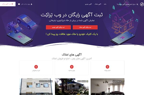 طراحی سایت وب تراکت