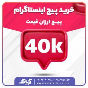 خرید پیج اینستاگرام 40K فالووری