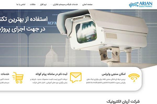 طراحی وبسایت شرکتی فروشگاهی آریان الکترونیک