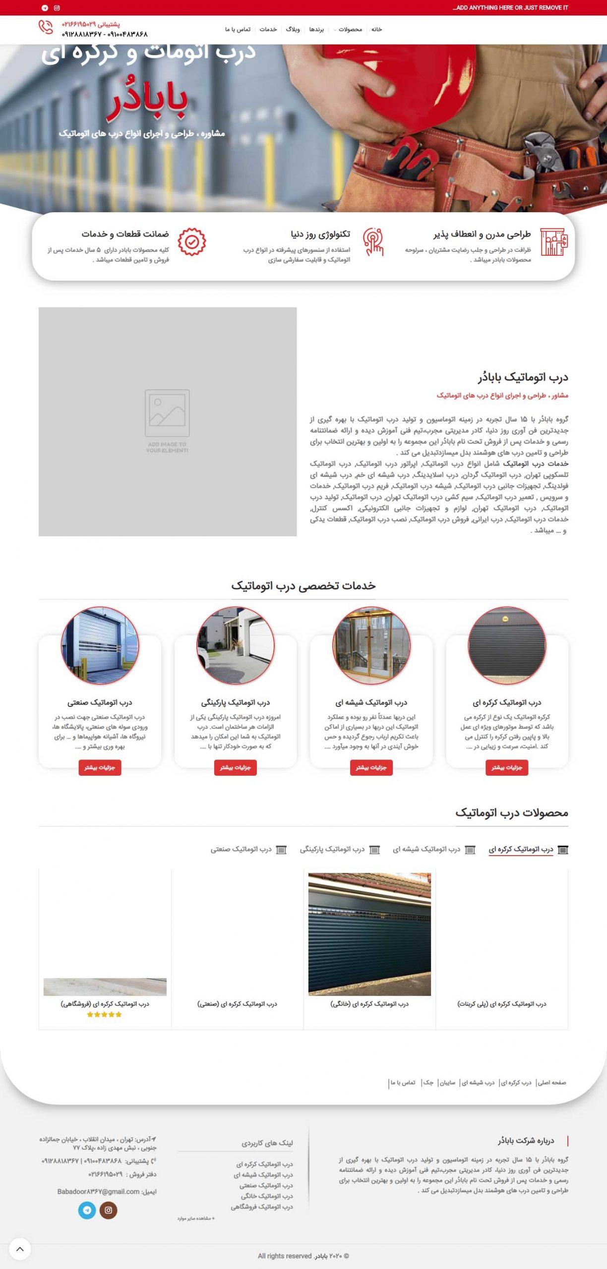 طراحی سایت شرکتی فروشگاهی بابادر