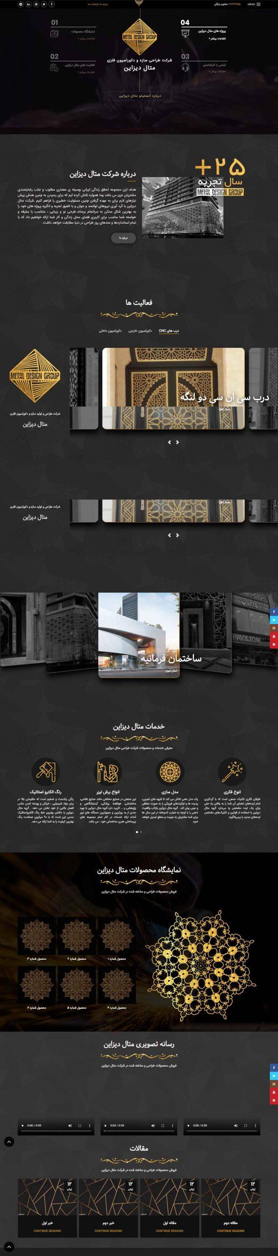 طراحی سایت شرکتی فروشگاهی متال دیزاین