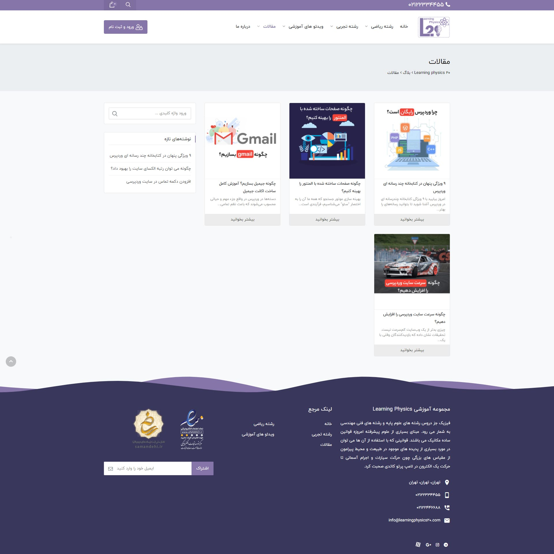 سایت آموزشی Learning Physics