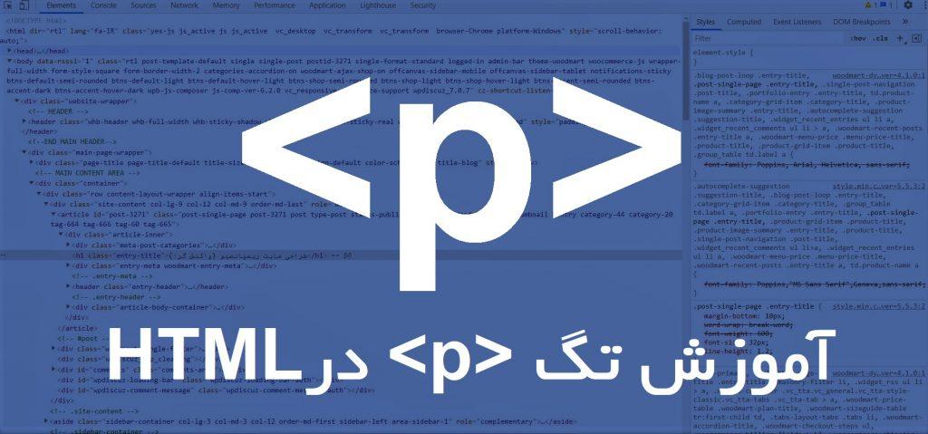 آموزش تگ p در html
