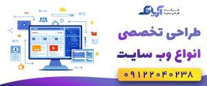 طراحی تخصصی انواع وب سایت
